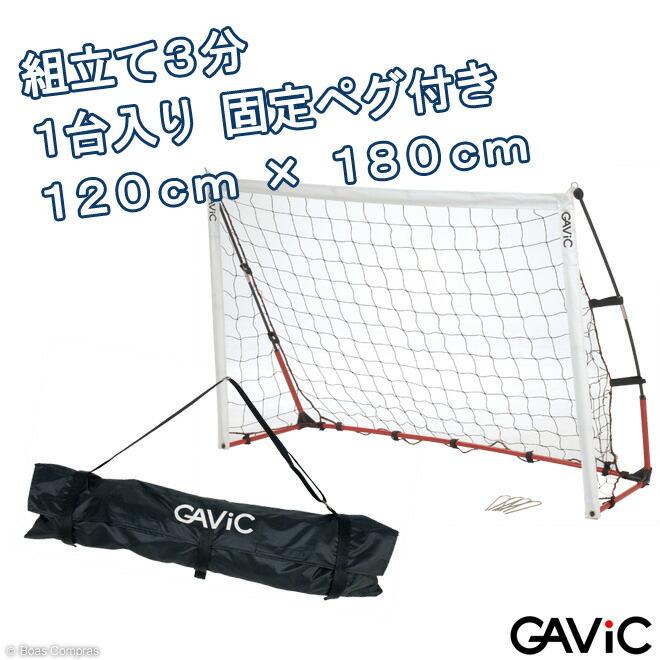 ガビック/gavic フットサル アイテム クイックゴールM