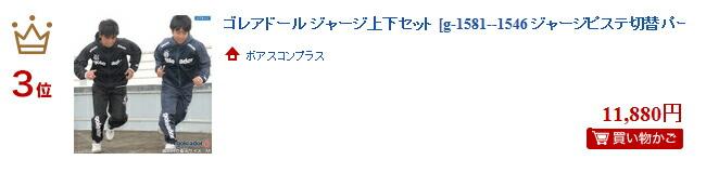 楽天フットサルランキング3位を獲得!