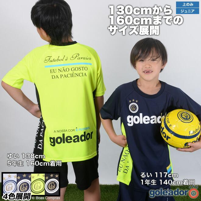 ゴレアドール/goleador ジュニアプラシャツ キッズサイドメッセージプラシャツ
