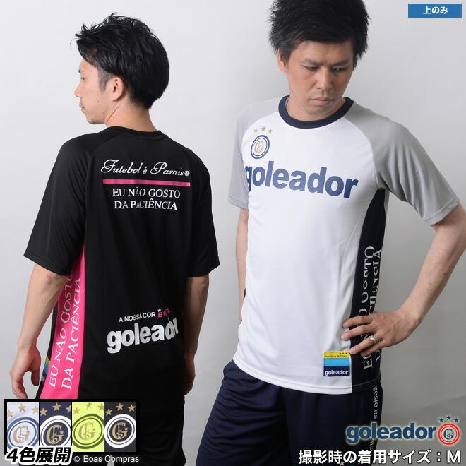 ゴレアドール/goleador プラシャツ サイドメッセージプラシャツ
