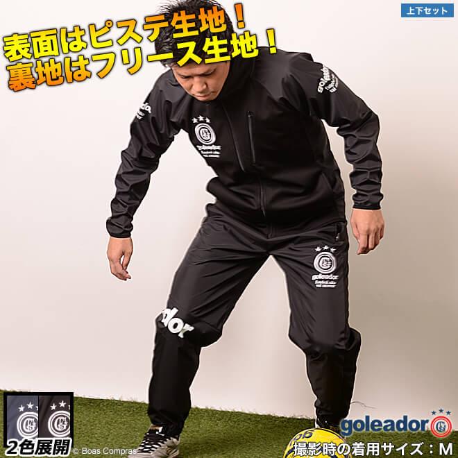 ゴレアドール/goleador ピステ上下 スムースピステ裏起毛ボンディングコンビネーション上下セット
