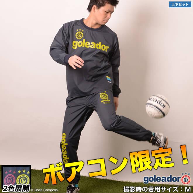 ゴレアドール/goleador ピステ ボアコン限定ピステ上下セット