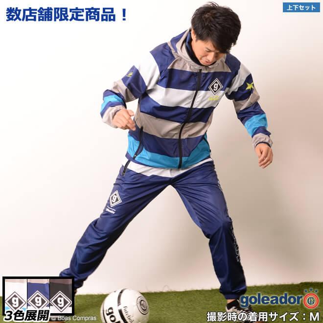 ゴレアドール/goleador ピステ上下セット 裏メッシュフードピステ上下セット