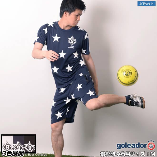 ゴレアドール/goleador プラシャツ上下セット スタープラシャツ上下セット