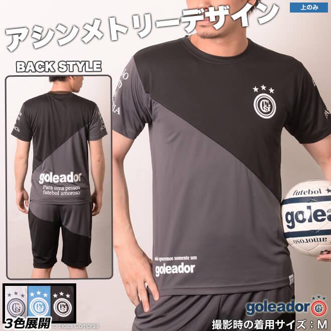 ゴレアドール/goleador プラシャツ 斜め切替プラシャツ