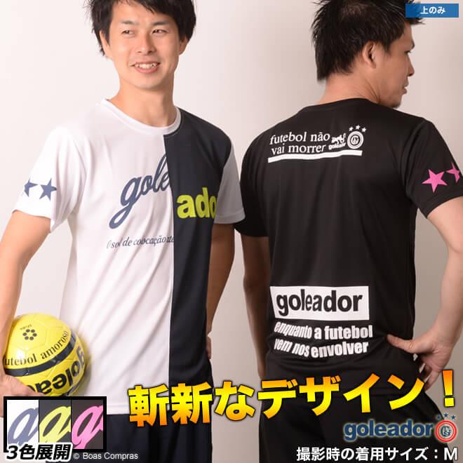 ゴレアドール/goleador プラシャツ アシンメトリ—プラシャツ