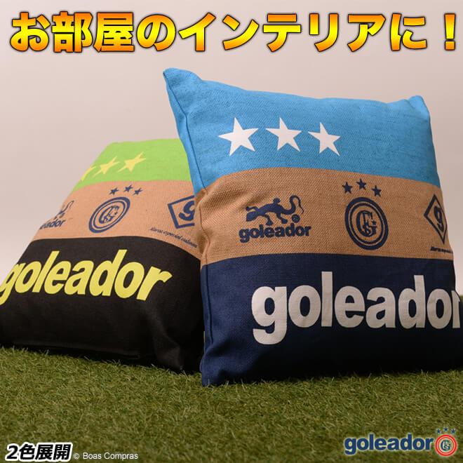 ゴレアドール/goleador クッション 3Col麻クッション