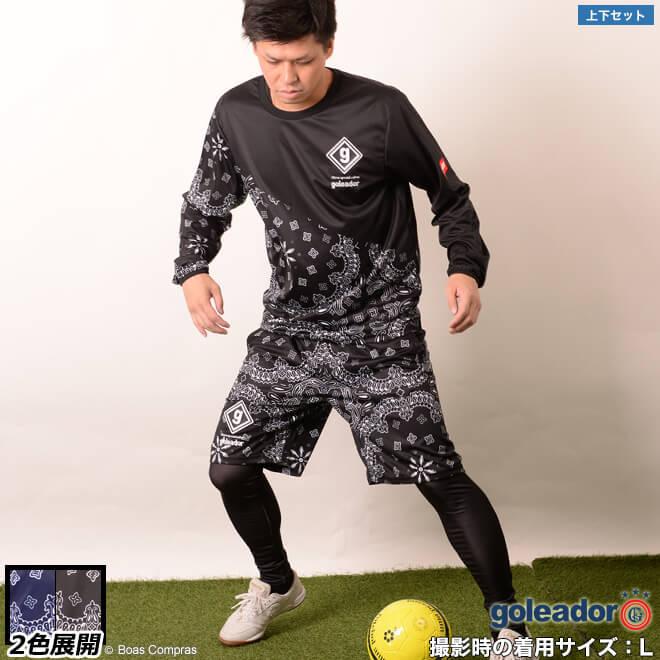 ゴレアドール/goleador ロングプラシャツ上下セット バンダナ柄ロングプラクティスシャツ上下セット