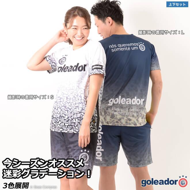 ゴレアドール/goleador プラ上下 迷彩グラデーションプラシャツ上下セット