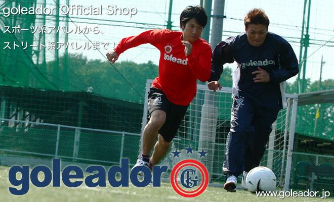 フットサル・ファッションウェアー goleador(ゴレアドール)