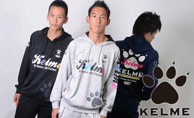 フットサル・サッカーブランド kelme(ケルメ)