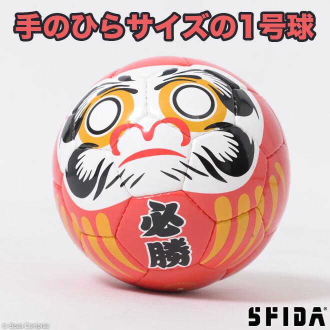 スフィーダ/sfida ボール SFIDARUMA