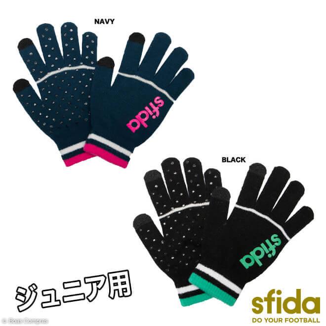 スフィーダ/sfida ジュニア手袋 ジュニアニットグローブ