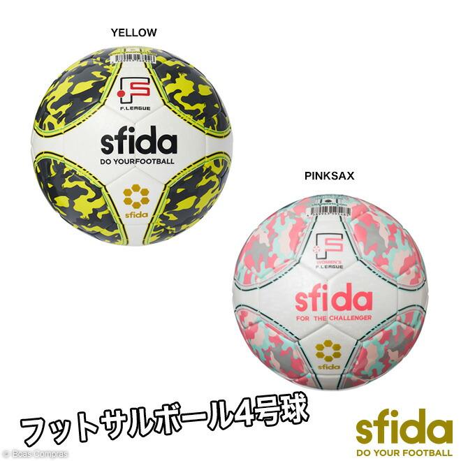 スフィーダ/sfida フットサルボール INFINITO-NEO-PRO