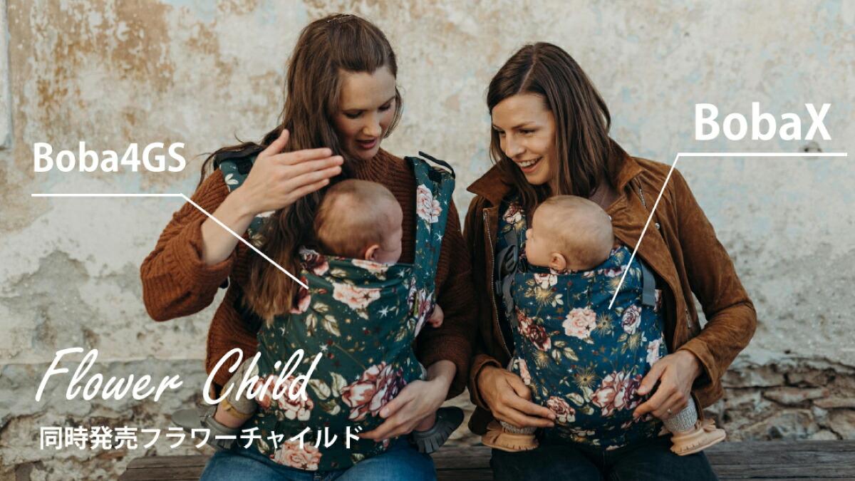 Boba Carrier 4GS BobaX - Flower child(フラワーチャイルド)