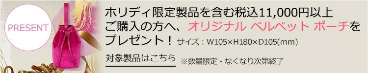 11,000円以上のご購入でオリジナルベルベットポーチプレゼント!