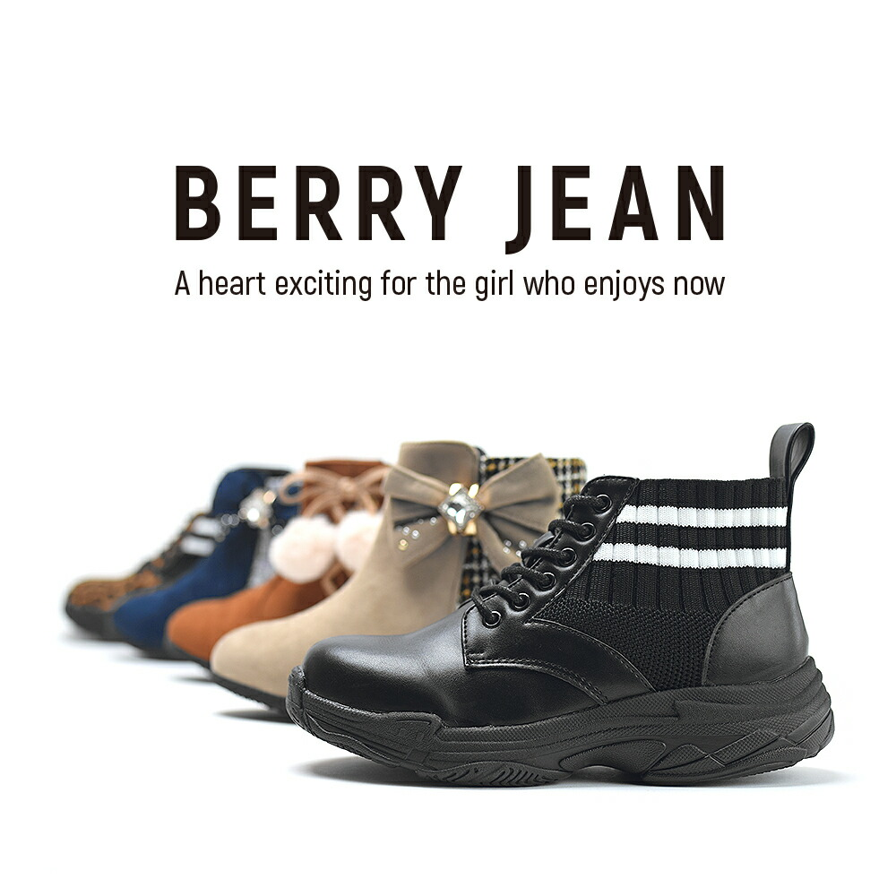 BERRY JEAN キッズ