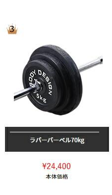 3位ラバーバーベル70kg