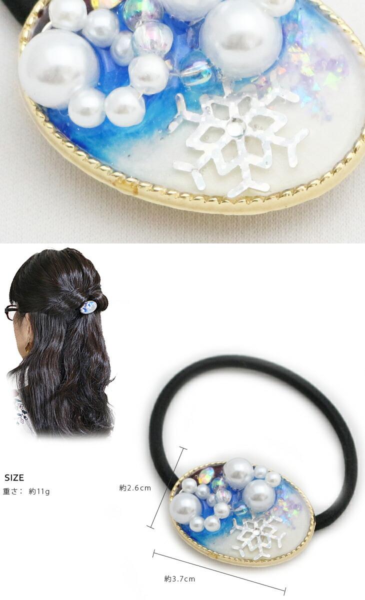 ハンドメイド ヘアゴム 手作り 雪の結晶とフェイクパール ヘアゴム 完成品 雪 結晶 パール 青 ブルー 白 ラインストーン ラメ キラキラ 限定 可愛い ヘアアクセサリー アクセサリー まとめ髪