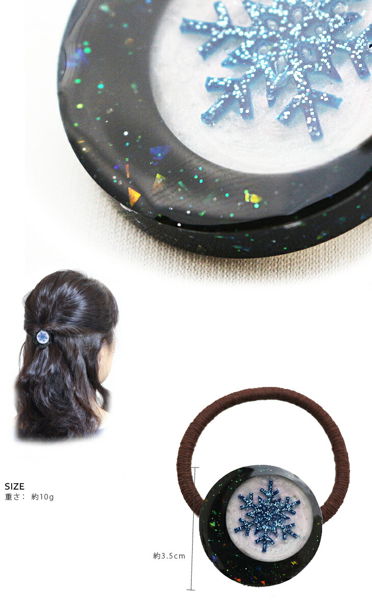 ハンドメイドヘアゴム手作り静寂の雪降る夜完成品ブラック黒ゴールドラメ雪結晶冬秋キラキラ限定可愛いヘアアクセサリーアクセサリーまとめ髪