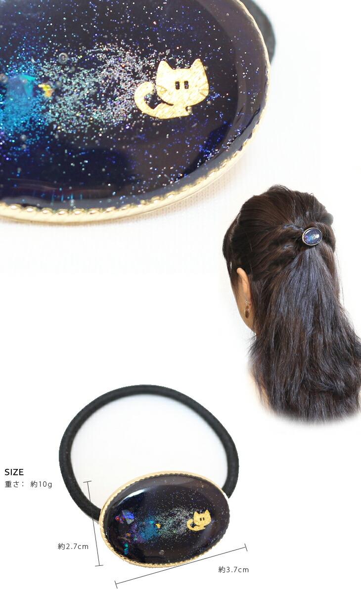 【 ハンドメイド ヘアゴム 手作り 】走るファニーネコのヘアゴム 【 ヘアゴム 完成品 猫 neko ねこ 青 ブルー 黒 ブラック ゴールド 金色 ラメ 可愛い ヘアアクセサリー かわいい 限定 アクセサリー まとめ髪 】