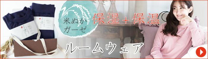 米ぬかルームウェアセット