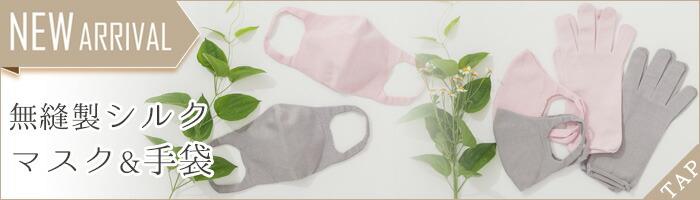 シルクマスクと手袋