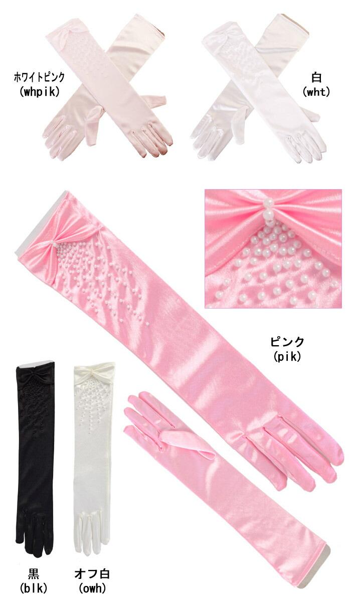 手袋全5色展開acc310衣装