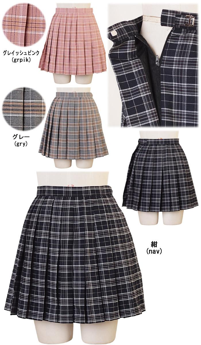 チェック制服スカートcostume1001ゴスロリ♪ロリータ♪パンク♪コスプレ♪コスチューム♪メイド衣装