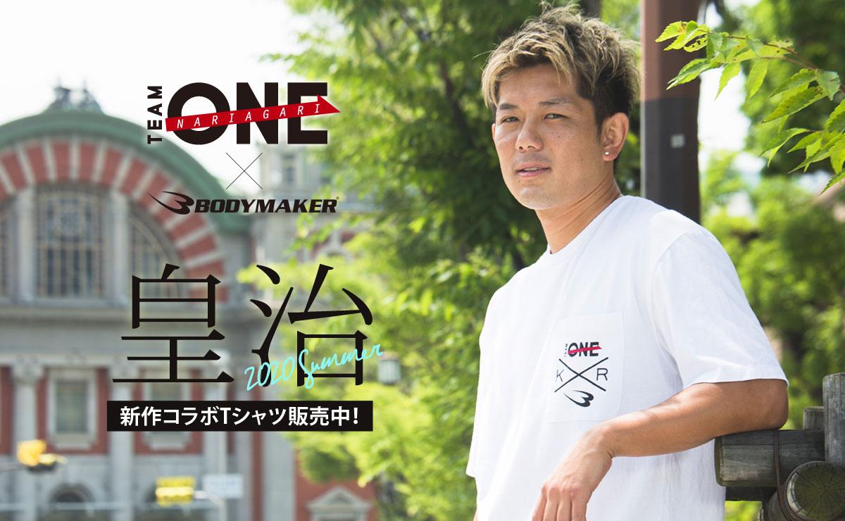 TEAM ONE×BODYMAKER コラボTシャツ