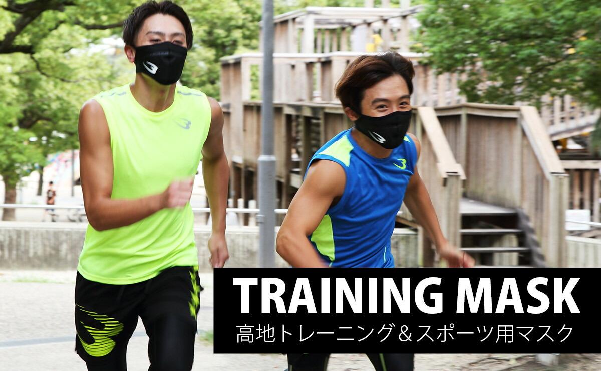 トレーニングマスク