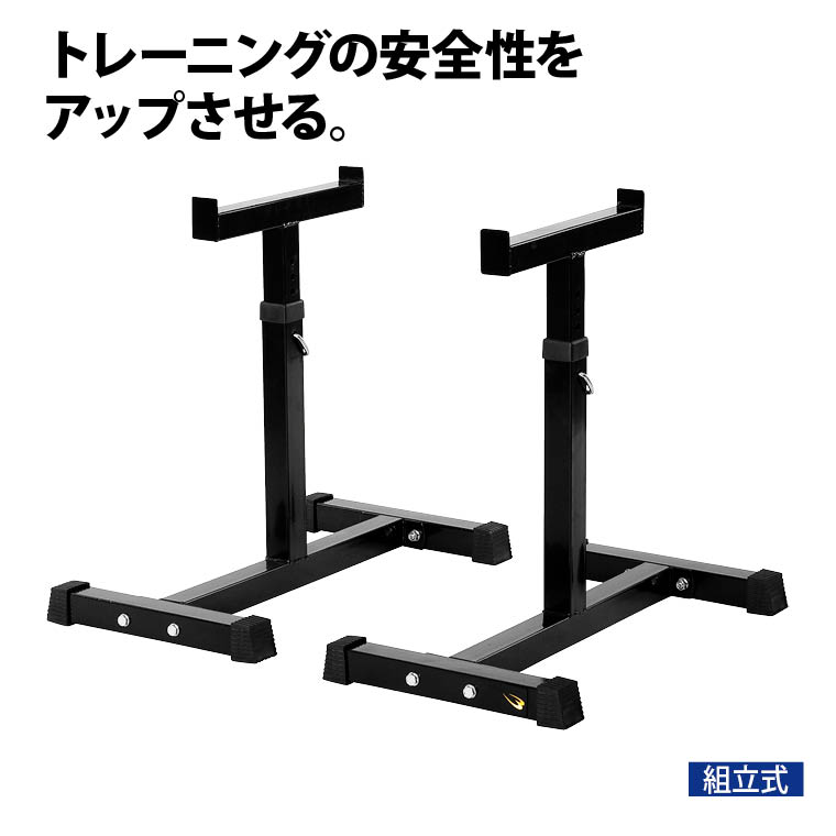 Attractive Safety Stands For Bench Press Part - 5: Exercise Bench To Assist Easy Height Adjustment Left/right Independent Type  Of Stand