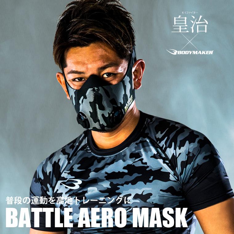 トレーニング マスク