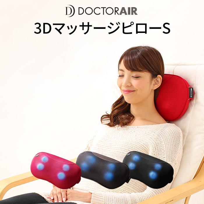 ドクターエア 3DマッサージピローS MP-001