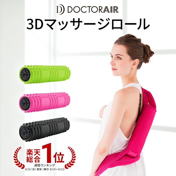 ドクターエア 3Dマッサージロール MR-001