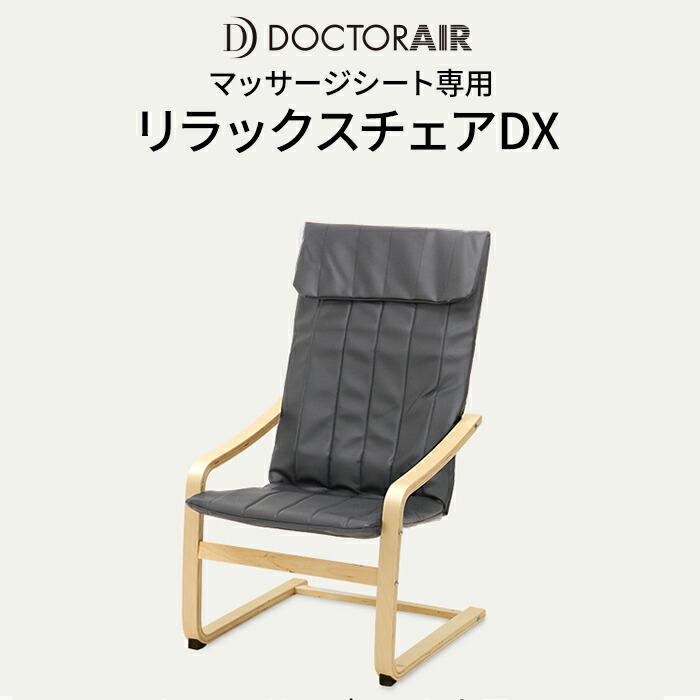 マッサージシート専用 リラックスチェアDX RC-002