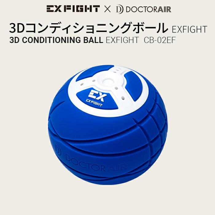 ドクターエア 3Dコンディショニングボール (EXFIGHT) CB-02EF