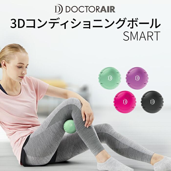 ドクターエア 3Dコンディショニングボールスマート CB-04