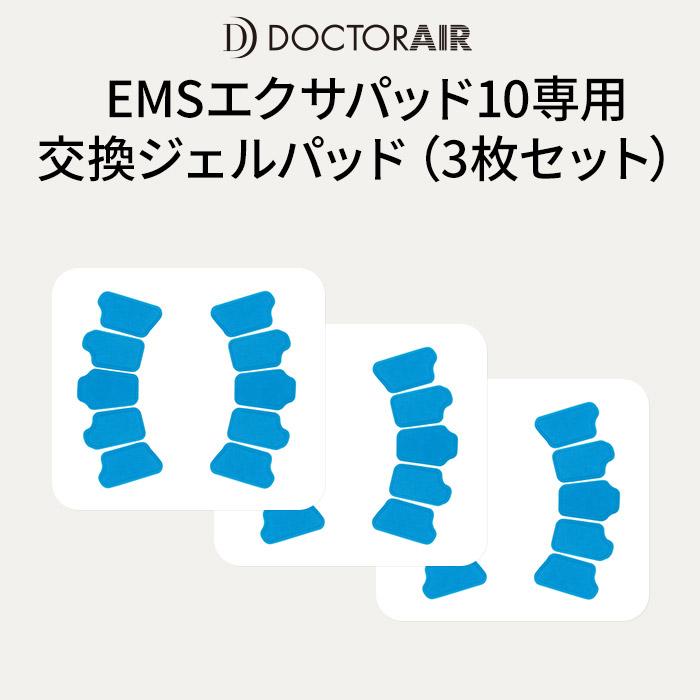 EMSエクサパッド10交換用ジェルパッド(3枚)