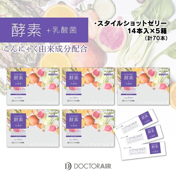 ドクターエア スタイルショット(10g×14本)