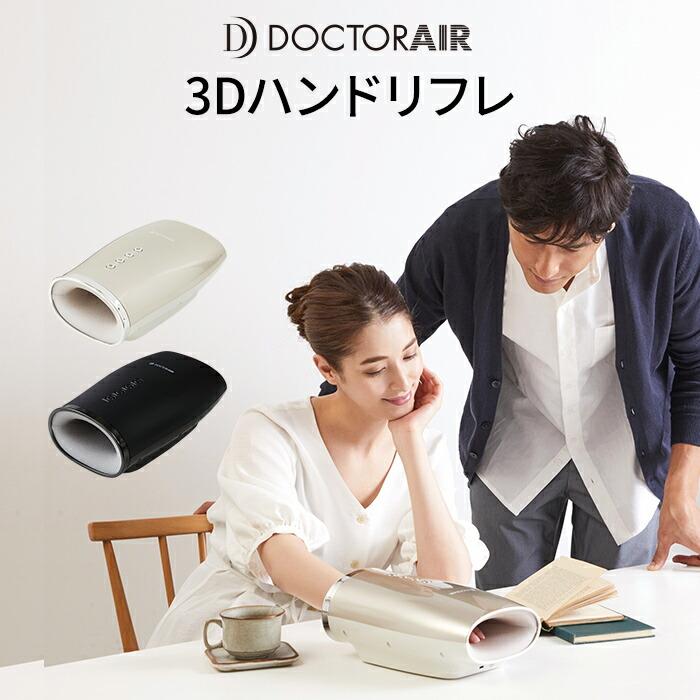 ドクターエア 3Dハンドリフレ HR-01