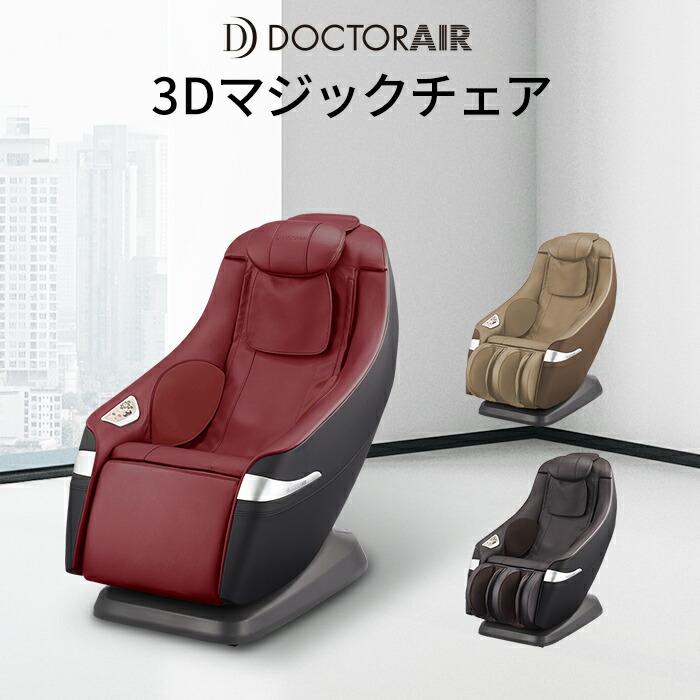 ドクターエア 3Dマジックチェア MC-02