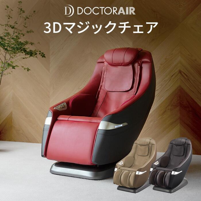 ドクターエア 3Dマジックチェア MC-03