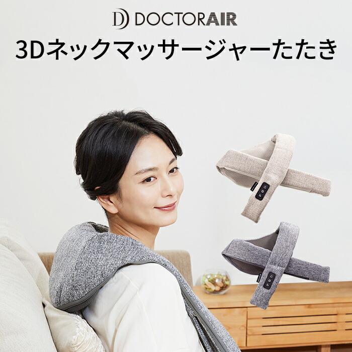 ドクターエア 3Dネックマッサージャーたたき MN-02