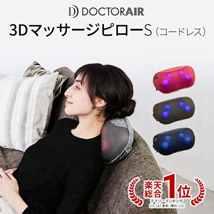 ドクターエア マッサージピローS コードレス MP-05