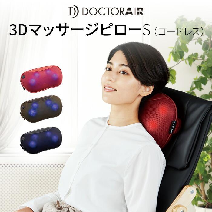 ドクターエア マッサージピローS コードレス MP-06