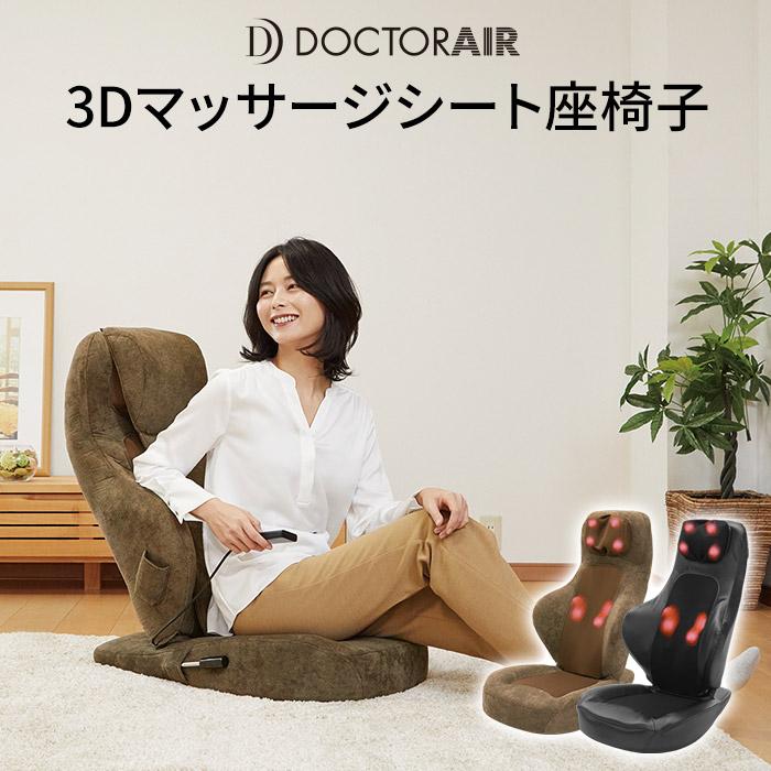 ドクターエア 3Dマッサージシート 座椅子