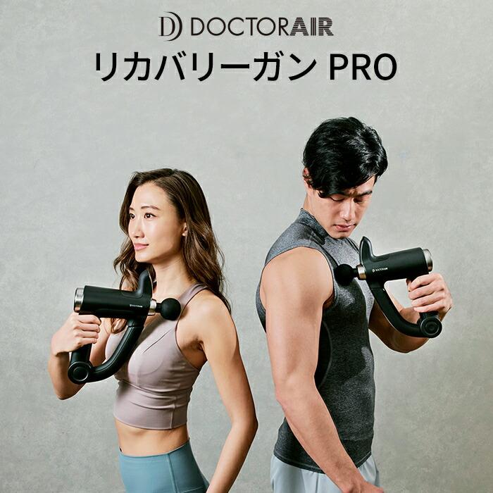 ドクターエア リカバリーガンPRO RG-02