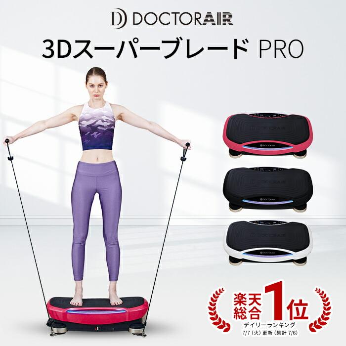 ドクターエア 3DスーパーブレードPRO SB-06