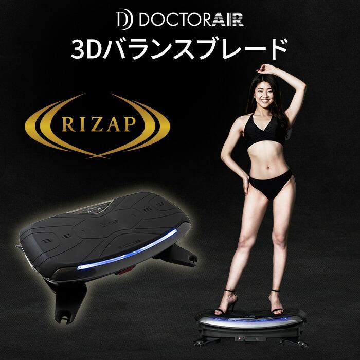 ドクターエア 3Dバランスブレード SB-07